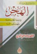 Al-Hajr