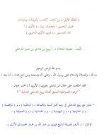 ( الحلقة الأولى ) من كشف أكاذيب وتحريفات وخيانات فوزي البحريني ؛ الموصوف زورًا بـ ( الأثري ) ! نقد للمسمى بـ ( فوزي الأثري البحريني ).