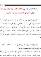 ( الحلقة الثانية ) من كشف أكاذيب وتحريفات وخيانات فوزي البحريني ؛ الموصوف زورًا بـ ( الأثري ) ! نقد للمسمى بـ ( فوزي الأثري البحريني ).