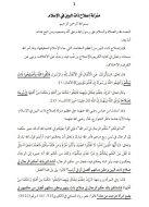 منزلة إصلاح ذات البين في الإسلام